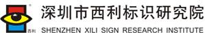 深圳市西利标识研究院